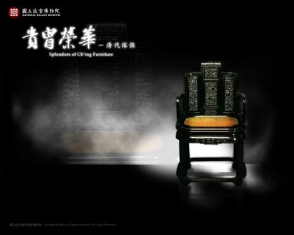 貴冑榮華--清代家具展