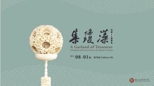 集瓊藻展覽 揭明清精品面紗