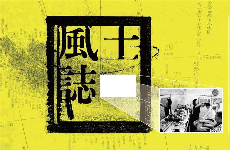 風土誌:臺灣景觀圖譜展覽