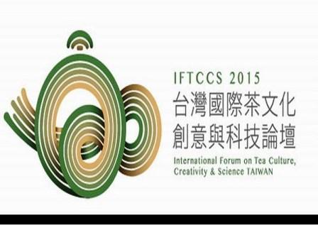 台灣國際茶文化創意論壇