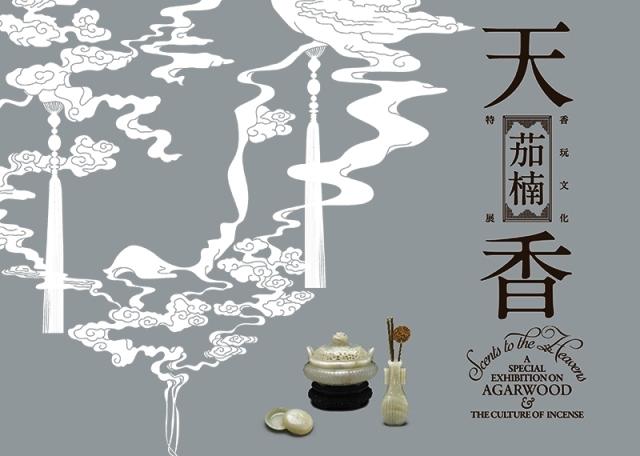 天香茄楠—香玩文化特展