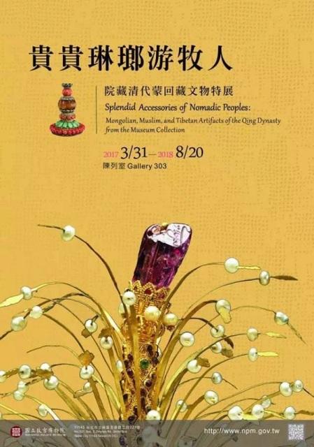 貴貴琳瑯游牧人:院藏清代蒙回藏文物特展