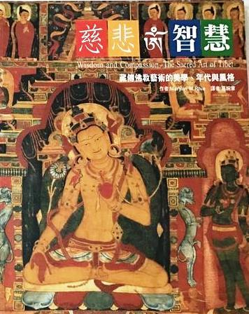 故宮博物院 慈悲與智慧—宗教雕塑藝術 常設展