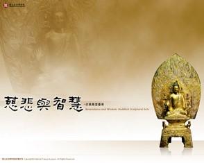 慈悲與智慧—宗教雕塑藝術