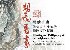 覺翁書畫 傅狷夫先生家族捐贈文物特展