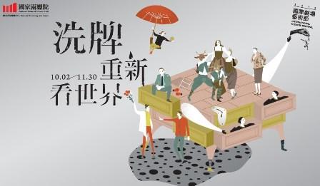 2014國際劇場藝術節