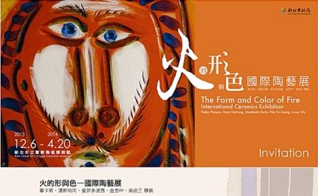 火的形與色國際陶藝展